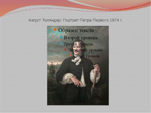 Август Толяндер. Портрет Петра Первого 1874 г.