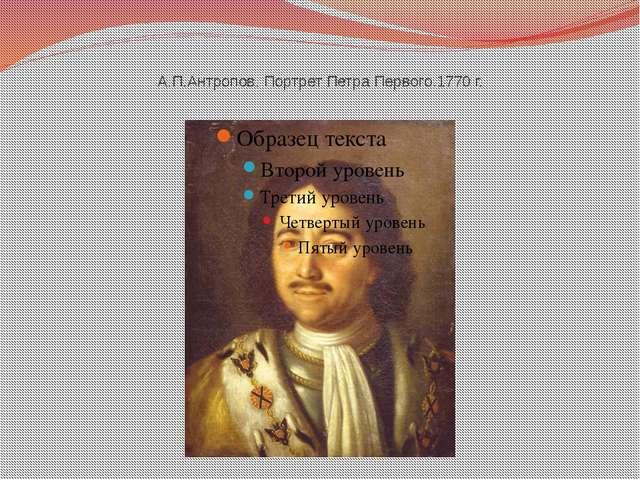А.П.Антропов. Портрет Петра Первого.1770 г.
