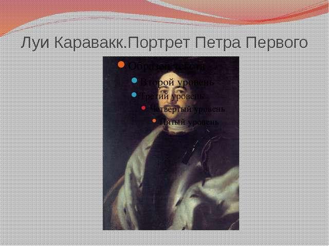 Луи Каравакк.Портрет Петра Первого