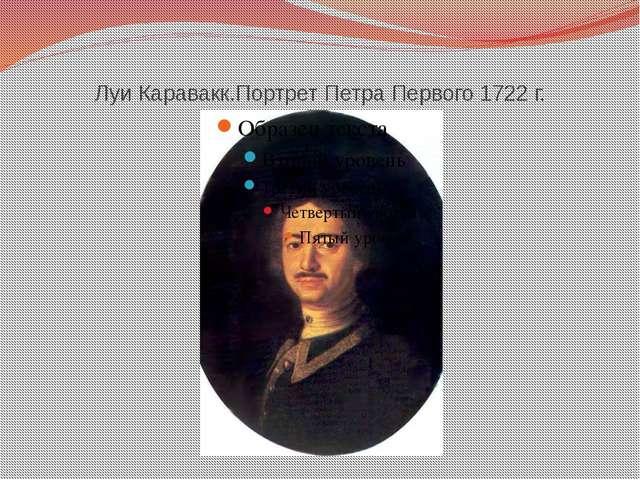 Луи Каравакк.Портрет Петра Первого 1722 г.