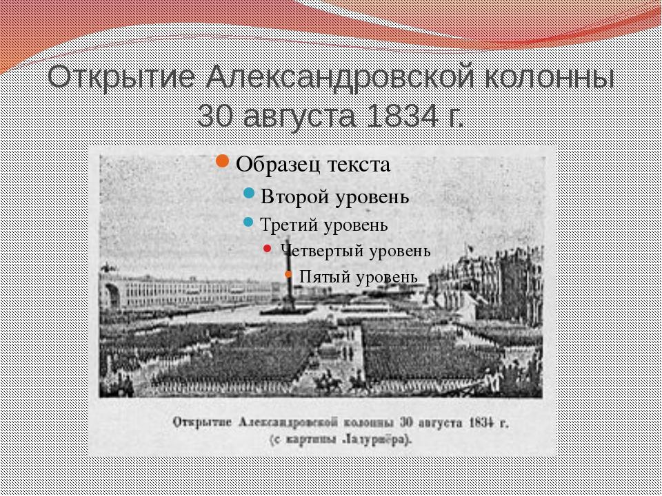 Открытие Александровской колонны 30 августа 1834 г.