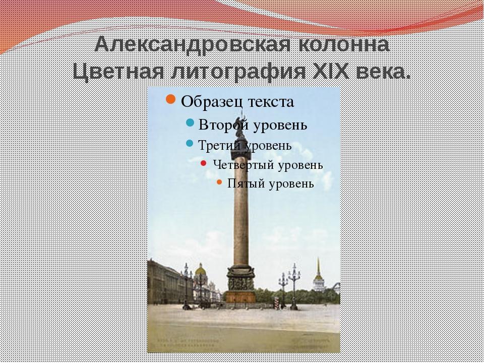 Александровская колонна Цветная литография XIX века.