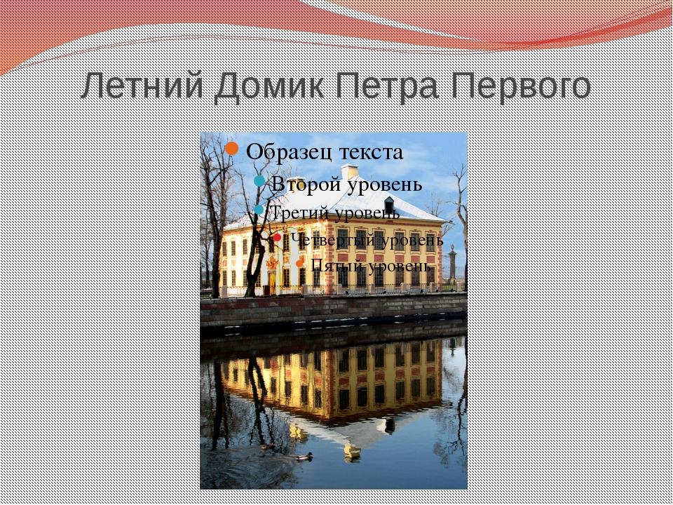 Летний Домик Петра Первого