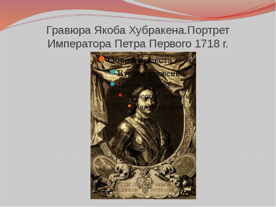 Гравюра Якоба Хубракена.Портрет Императора Петра Первого 1718 г.
