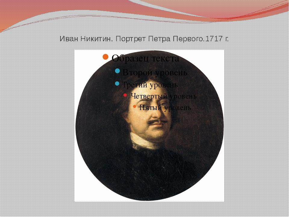 Иван Никитин. Портрет Петра Первого.1717 г.