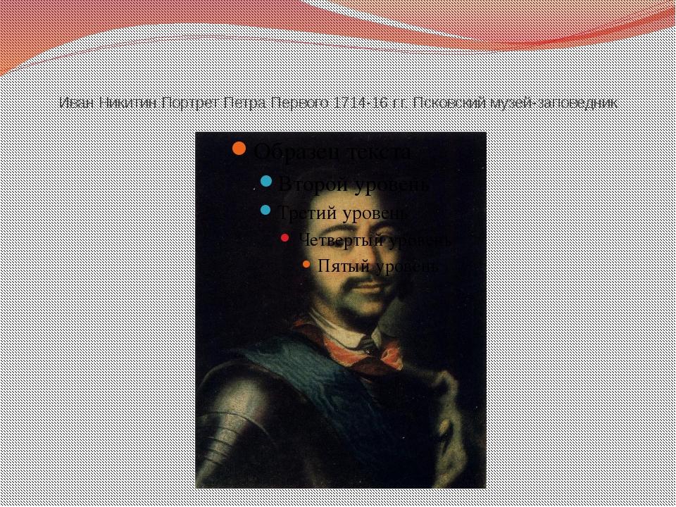 Иван Никитин.Портрет Петра Первого 1714-16 г.г. Псковский музей-заповедник