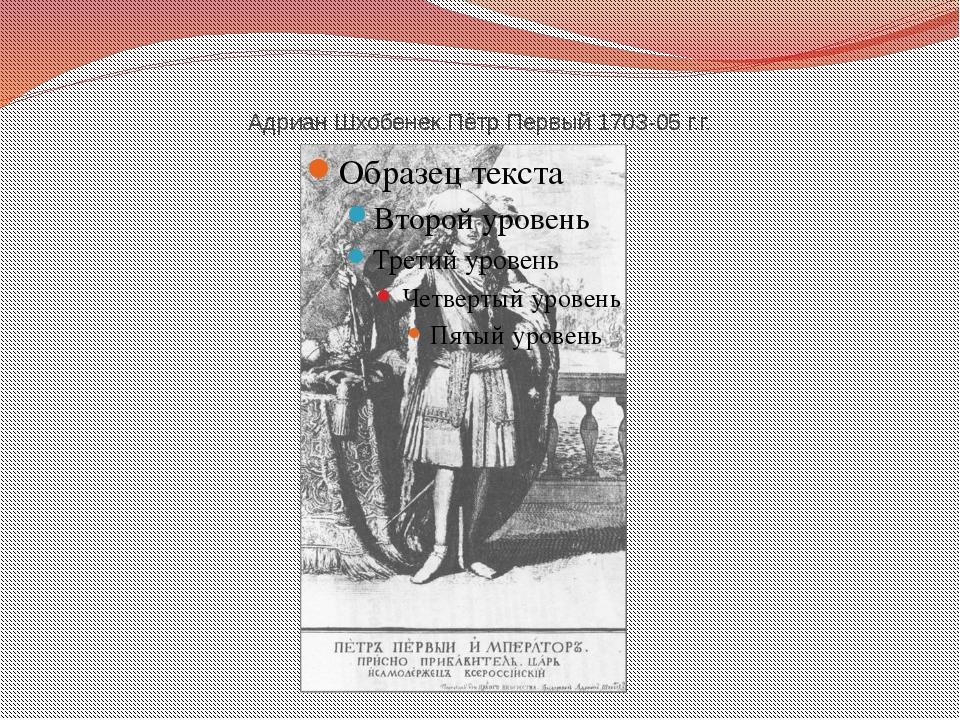 Адриан Шхобенек.Пётр Первый 1703-05 г.г.