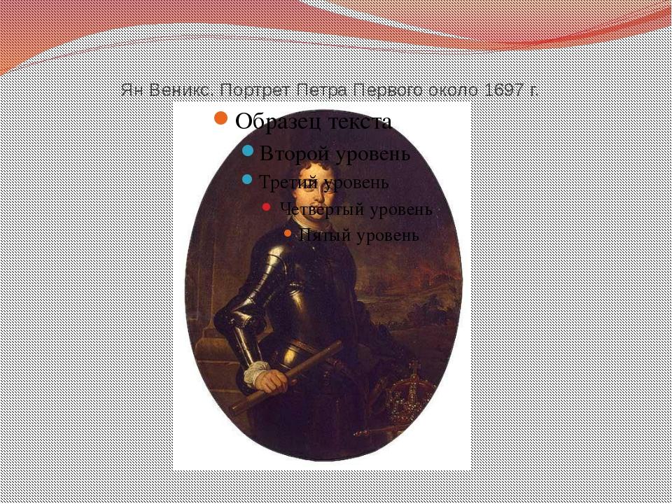 Ян Веникс. Портрет Петра Первого около 1697 г.