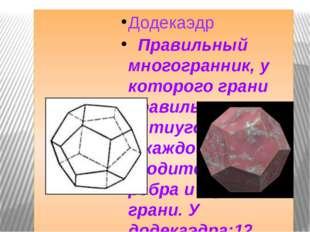 Додекаэдр Правильный многогранник, у которого грани правильные пятиугольники
