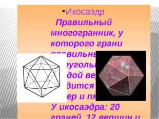 Икосаэдр Правильный многогранник, у которого грани правильные треугольники и