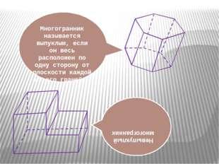 Невыпуклый многогранник Многогранник называется выпуклым, если он весь распол