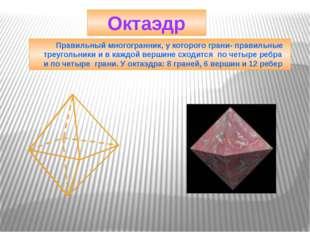 Правильный многогранник, у которого грани- правильные треугольники и в каждо