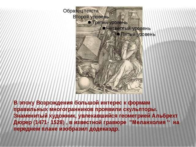 В эпоху Возрождения большой интерес к формам правильных многогранников прояви...