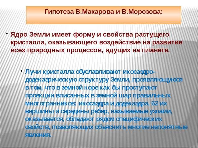 Гипотеза В.Макарова и В.Морозова: Ядро Земли имеет форму и свойства растущего...