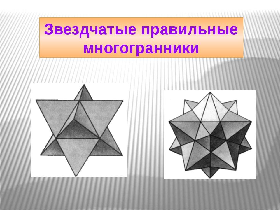 Звездчатые правильные многогранники