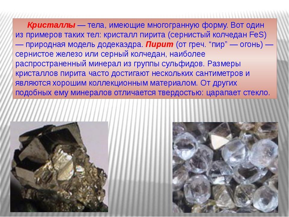 Кристаллы — тела, имеющие многогранную форму. Вот один из примеров таких тел:...