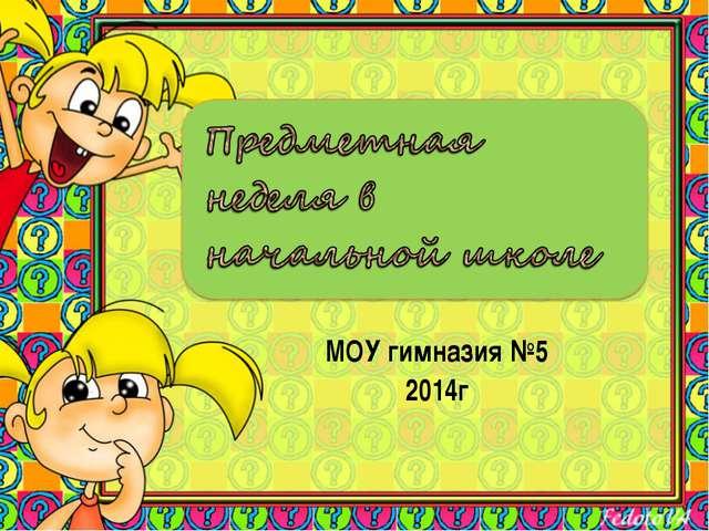 МОУ гимназия №5 2014г