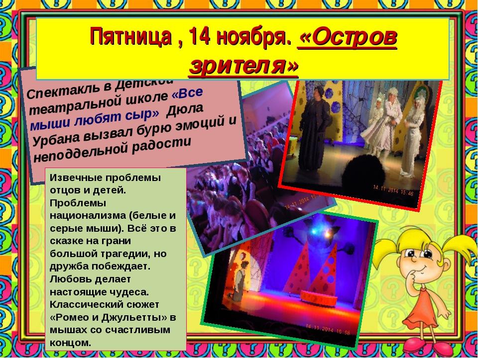 Спектакль в Детской театральной школе «Все мыши любят сыр» Дюла Урбана вызва...