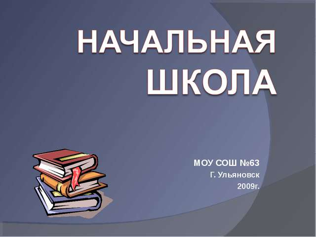 МОУ СОШ №63 Г. Ульяновск 2009г.