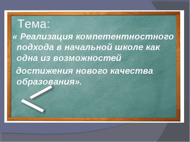 Тема: « Реализация компетентностного подхода в начальной школе как одна из во...