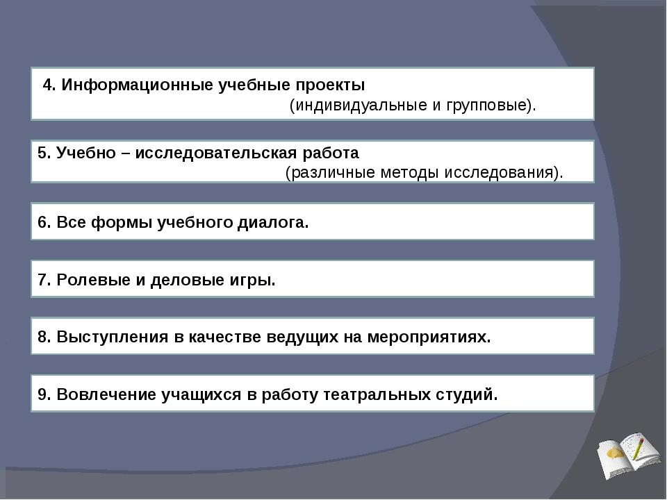4. Информационные учебные проекты (индивидуальные и групповые). 5. Учебно –...