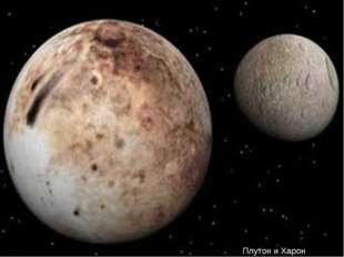 Плутон и Харон
