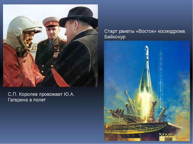 С.П. Королев провожает Ю.А. Гагарина в полет Старт ракеты «Восток» космодрома...