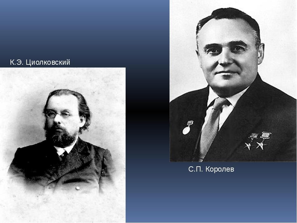 К.Э. Циолковский С.П. Королев