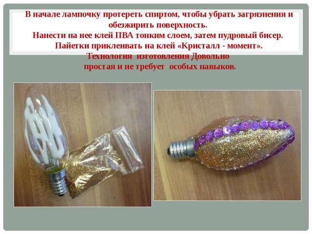 В начале лампочку протереть спиртом, чтобы убрать загрязнения и обезжирить по...