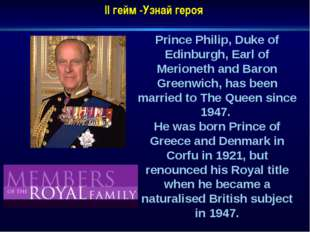 II гейм -Узнай героя Prince Philip, Duke of Edinburgh, Earl of Merioneth and