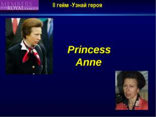 II гейм -Узнай героя Princess Anne
