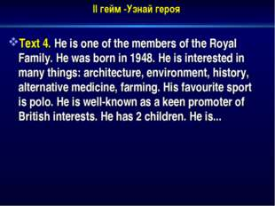 II гейм -Узнай героя Text 4. He is one of the members of the Royal Family. He