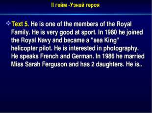 II гейм -Узнай героя Text 5. He is one of the members of the Royal Family. He