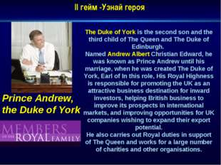 II гейм -Узнай героя The Duke of York is the second son and the third child o