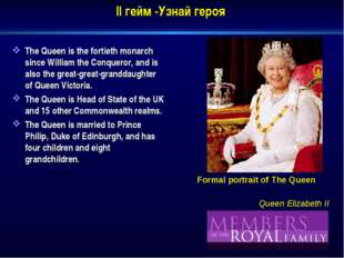 II гейм -Узнай героя The Queen is the fortieth monarch since William the Conq