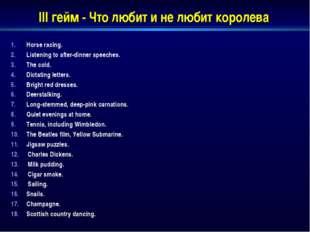 III гейм - Что любит и не любит королева Horse racing. Listening to after-din