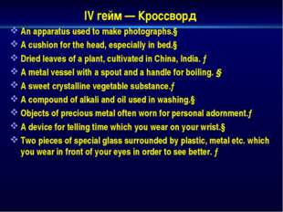 IV гейм — Кроссворд An apparatus used to make photographs.↓ A cushion for the