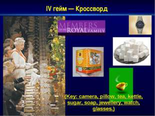 IV гейм — Кроссворд (Key: camera, pillow, tea, kettle, sugar, soap, jewellery