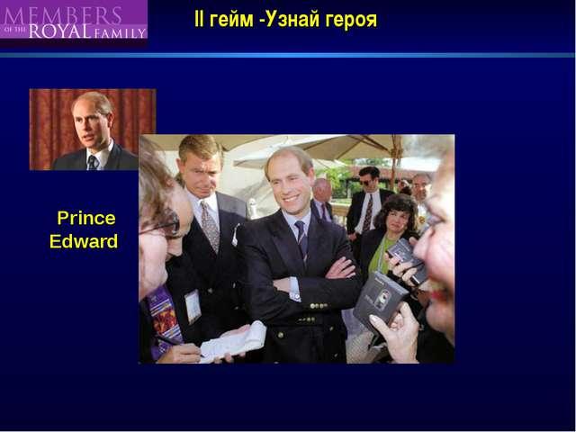 II гейм -Узнай героя Prince Edward