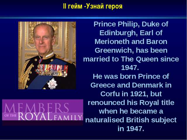 II гейм -Узнай героя Prince Philip, Duke of Edinburgh, Earl of Merioneth and...