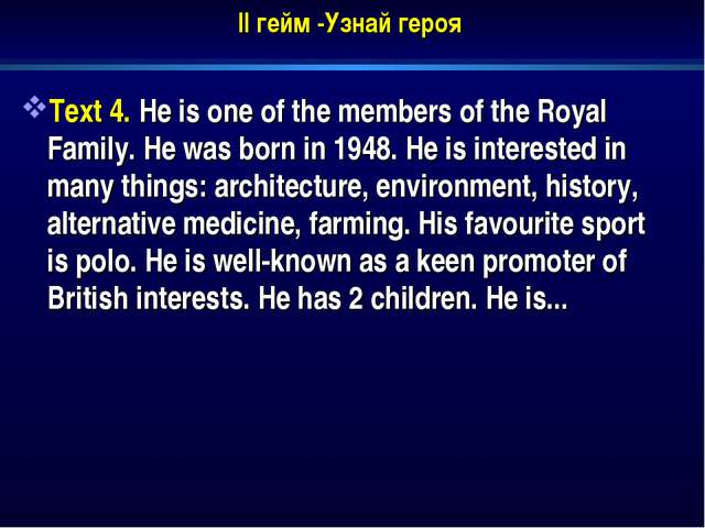 II гейм -Узнай героя Text 4. He is one of the members of the Royal Family. He...