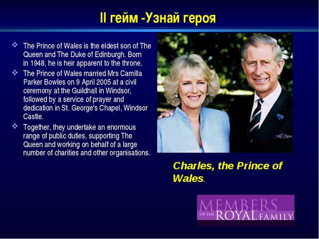 II гейм -Узнай героя The Prince of Wales is the eldest son of The Queen and T...