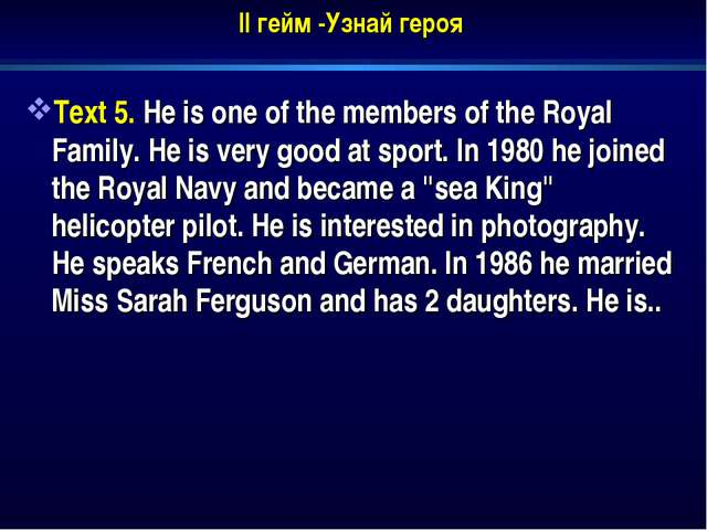 II гейм -Узнай героя Text 5. He is one of the members of the Royal Family. He...