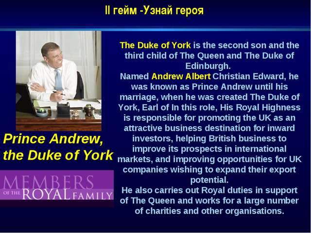 II гейм -Узнай героя The Duke of York is the second son and the third child o...