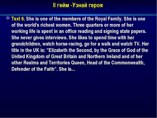 II гейм -Узнай героя Text 6. She is one of the members of the Royal Family. S...