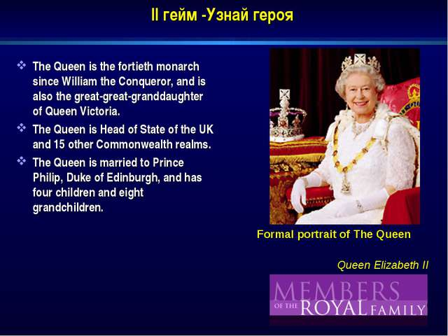 II гейм -Узнай героя The Queen is the fortieth monarch since William the Conq...