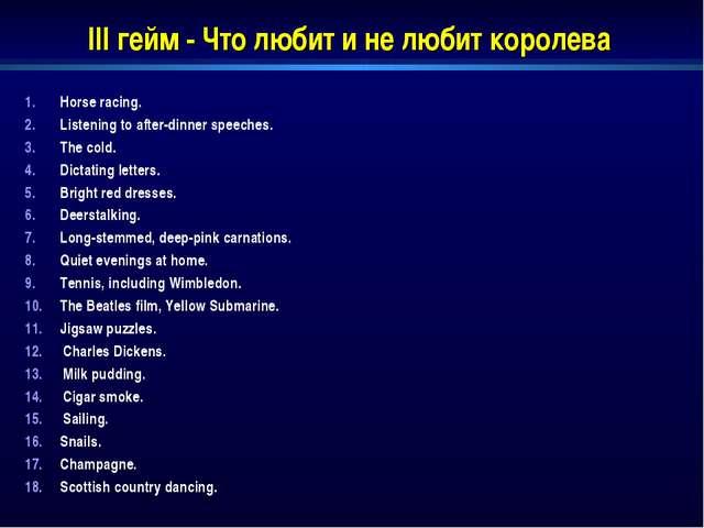 III гейм - Что любит и не любит королева Horse racing. Listening to after-din...