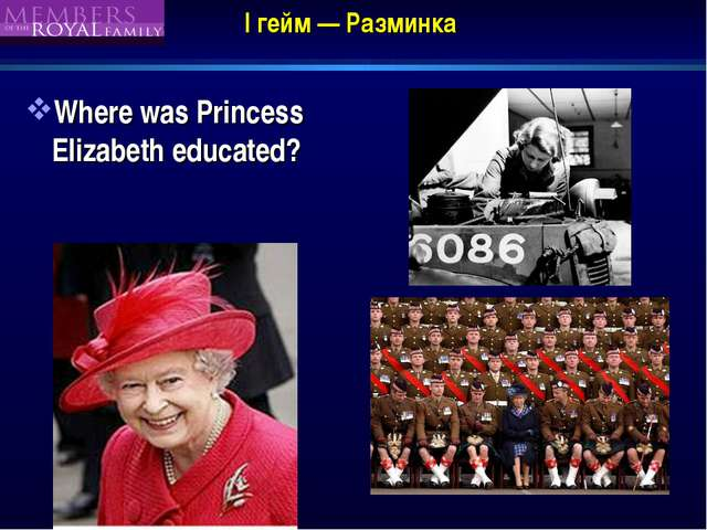 I гейм — Разминка Where was Princess Elizabeth educated?