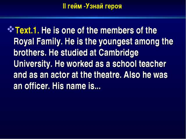 II гейм -Узнай героя Text.1. He is one of the members of the Royal Family. He...