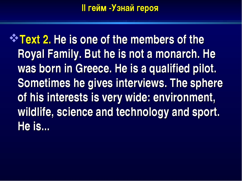 II гейм -Узнай героя Text 2. He is one of the members of the Royal Family. Bu...